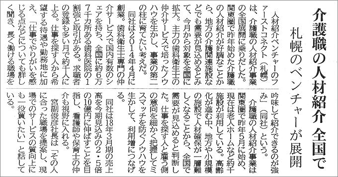 北海道新聞に弊社の記事が掲載されました。