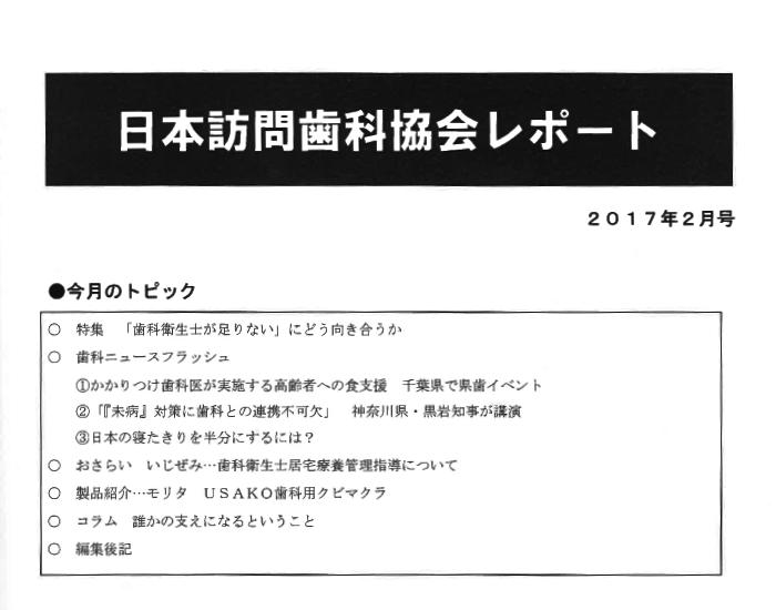 news_20170313
