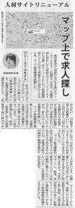 高齢者住宅新聞掲載の弊社記事