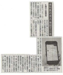 20171202北海道新聞朝刊