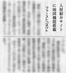 12月5日付の日本歯科新聞