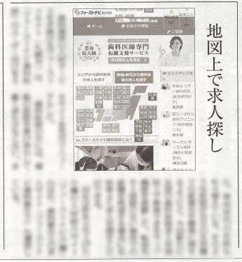 12月13日付の高齢者住宅新聞