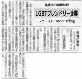 5月29日付けの日本歯科新聞に札幌市LGBTフレンドリー企業認定に関する弊社記事が掲載されました。