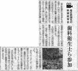 5月22日付けの日本歯科新聞に毎日新聞社イベント協賛に関する弊社記事が掲載されました。