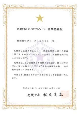 歯科の職業紹介トップシェアの株式会社ファーストコネクトが札幌市LGBTフレンドリー企業に認定されました。