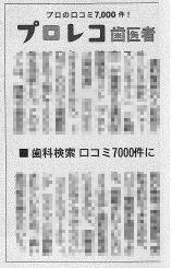 8月27日付の毎日新聞にて弊社サービス「プロレコ」に関する記事が掲載されました。