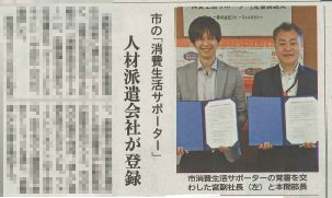 8月28日付の北海道新聞にて札幌市消費生活サポーター登録に関する弊社記事が掲載されました。