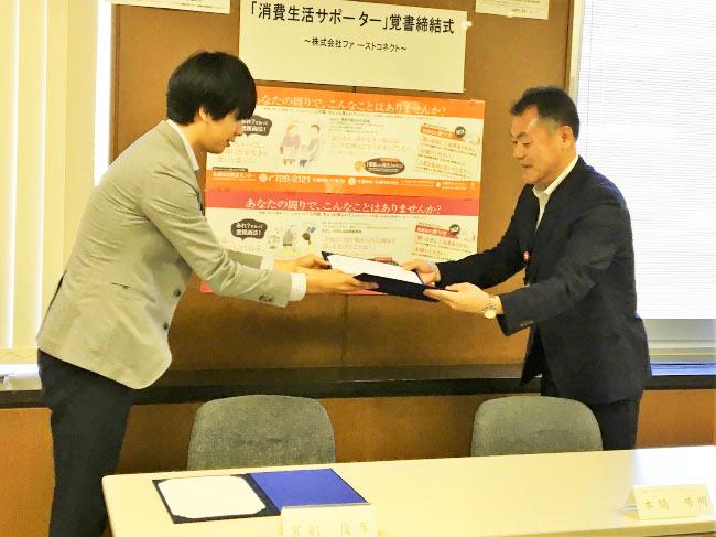 歯科業界の人材紹介サービス トップシェアの株式会社ファーストコネクトが札幌市より消費生活サポーターへの登録認定を受けました。