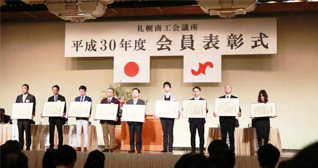 札幌商工会議所主催の「北の起業家表彰」にて株式会社ファーストコネクトが奨励賞を受賞しました