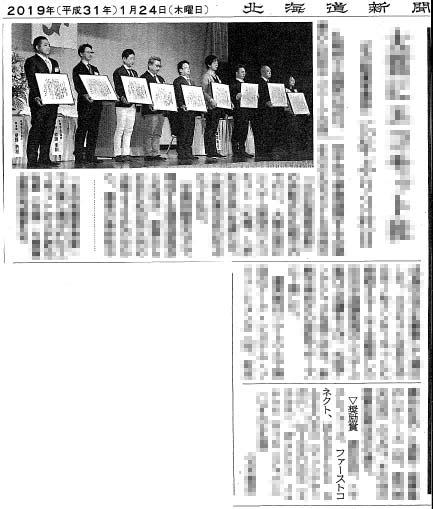 1月24日付けの北海道新聞に「北の起業家表彰」についての記事掲載、2月5日付けの日本歯科新聞に奨励賞を受賞した株式会社ファーストコネクトについての記事が掲載されました。