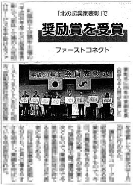 1月24日付けの北海道新聞と2月5日付けの日本歯科新聞に「北の起業家表彰」についての記事が掲載されました。