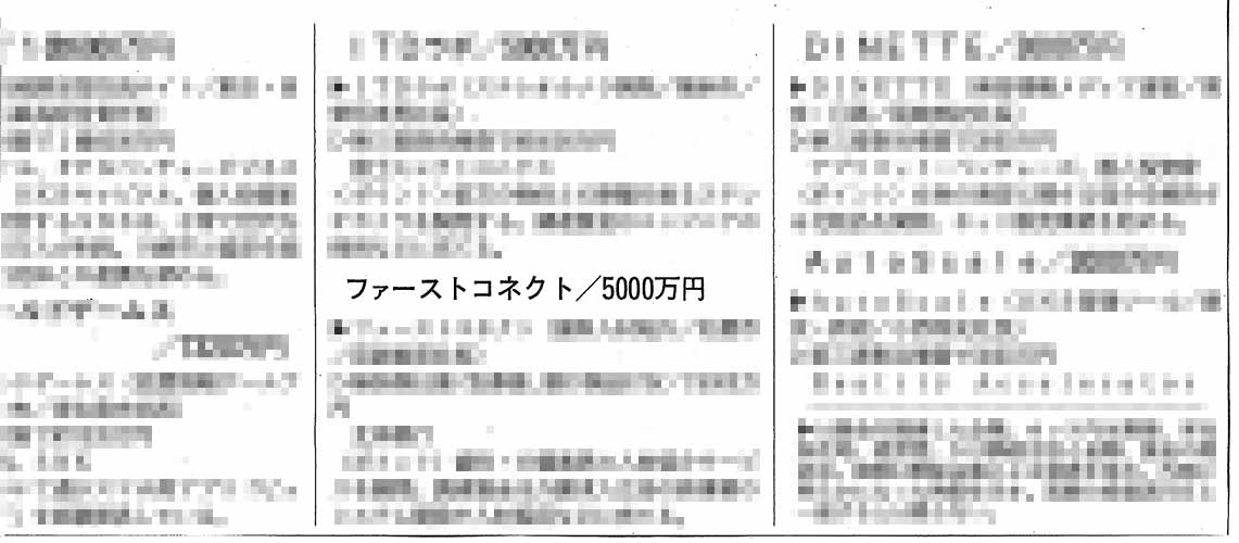 2月19日付けの日経産業新聞に、社債発行についての記事が掲載されました。