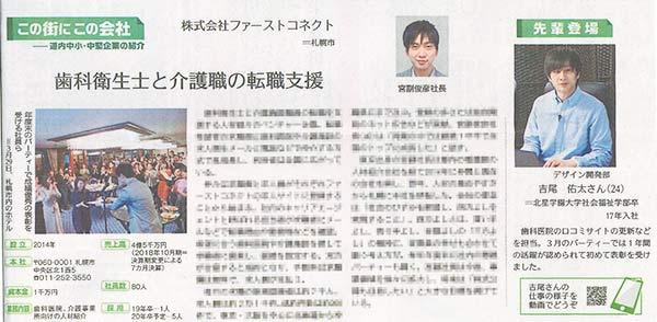 4月3日付けの北海道新聞に株式会社ファーストコネクトの紹介記事が掲載されました。
