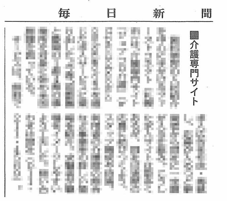 5月27日付けの毎日新聞に弊社サービス「ジョブコロ介護」の紹介記事が掲載されました。