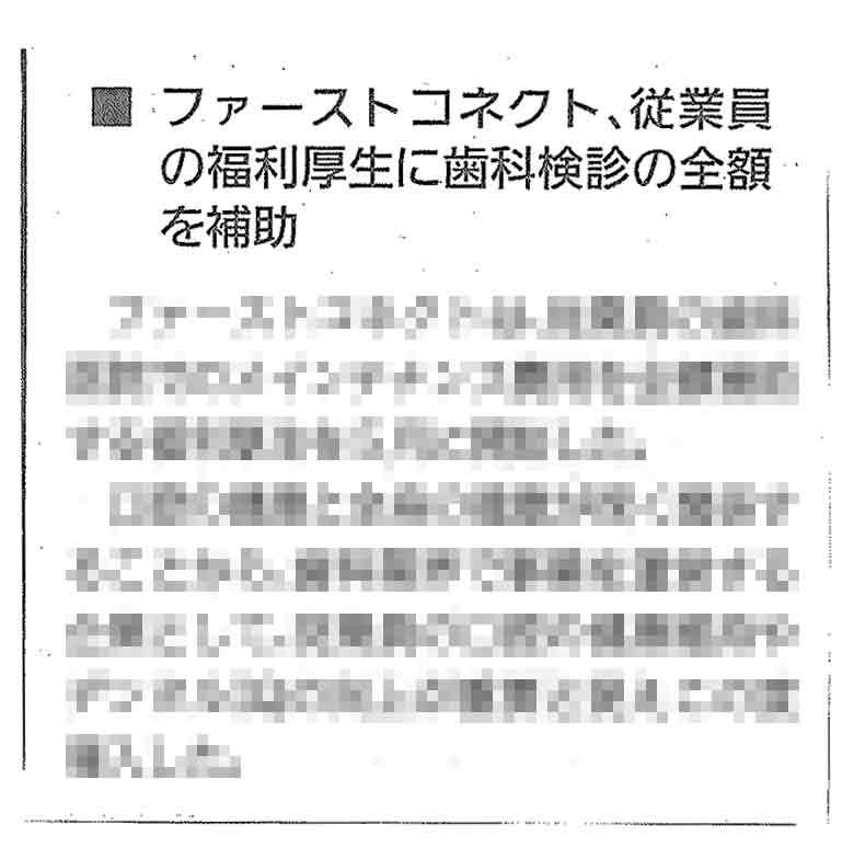 6月11日付けの日本歯科新聞に、新しい福利厚生についての記事が掲載されました。