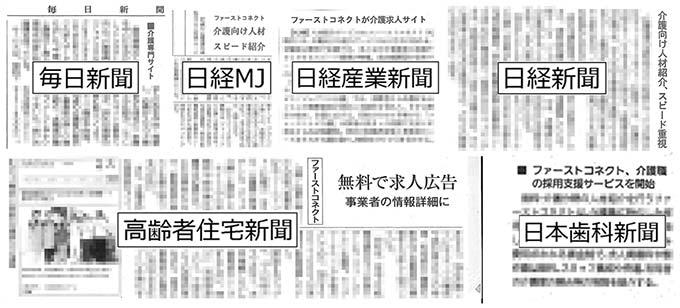 新聞各社に弊社サービス「ジョブコロ介護」の紹介記事が掲載されました。