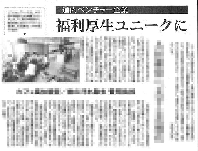 北海道新聞に弊社の福利厚生の紹介記事が掲載されました。